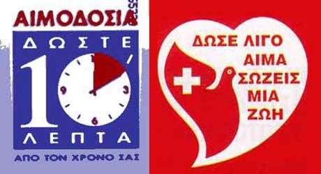 Εθελοντική Αιμοδοσία στο Κέντρο Υγείας Πλωμαρίου Τρίτη 10 Ιανουαρίου 10:00 – 18:00