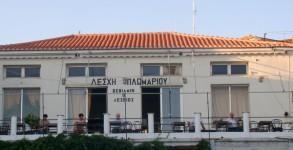 lesxi-plomariou600