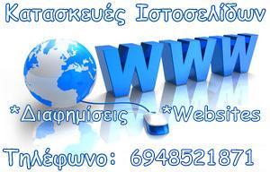 Κατασκευές ιστοσελίδων στη Λέσβο, κατασκευές ιστοσελίδων στη Μυτιλήνη, web sites, websites, web design