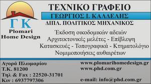 Γιώργος Καλδέλης, Πολιτικός Μηχανικός, Αρχιτέκτονας, Οικοδομικές άδειες, νομιμοποιήσεις, μελέτες, τοπογραφικά.