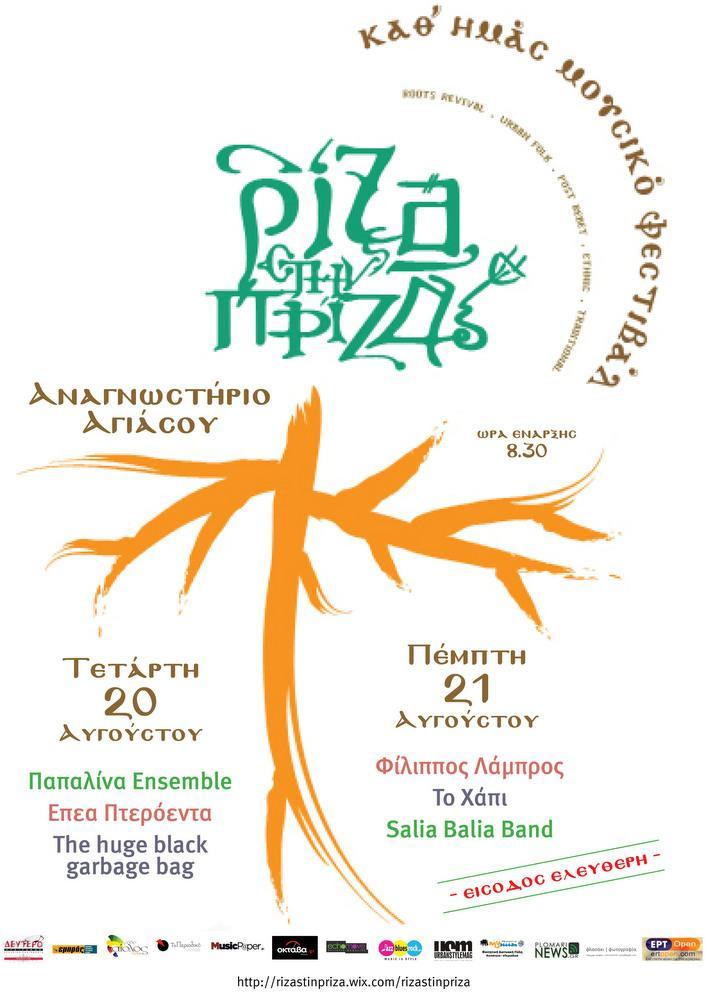 Ρίζα στην Πρίζα - Μουσικό φεστιβάλ στην Αγιάσο.