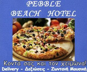Πιτσαρία, Delivery, Ξενοδοχείο, εστιατόριο.