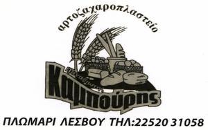 fournos-kampouri1-001