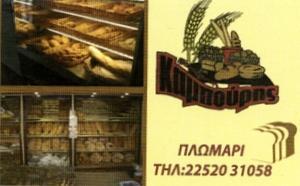 fournos-kampouri2-001