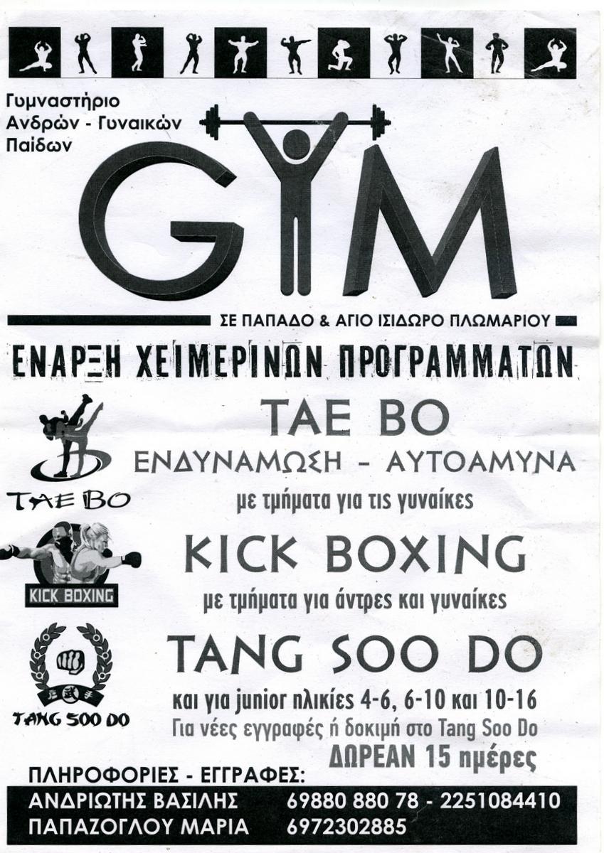 gymnastirio-plomari2-001