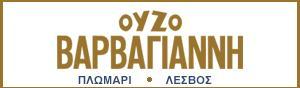 Ούζο Βαρβαγιάννη - Μουσείο Ούζου - Ouzo Barbagianni