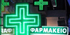 farmakeio-logo