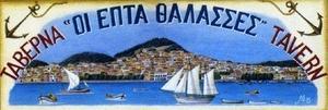 Ταβέρνα Οι Εφτά Θάλασσες - Seven Seas Restaurant Plomari Lesvos